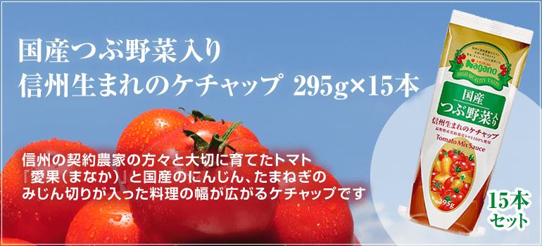 国産つぶ野菜入り信州生まれのケチャップ 信州の契約農家の方々と大切に育てたトマト「愛果(まなか)」と国産のにんじん、たまねぎのみじん切りがはいったお料理の幅が広がるケチャップです。