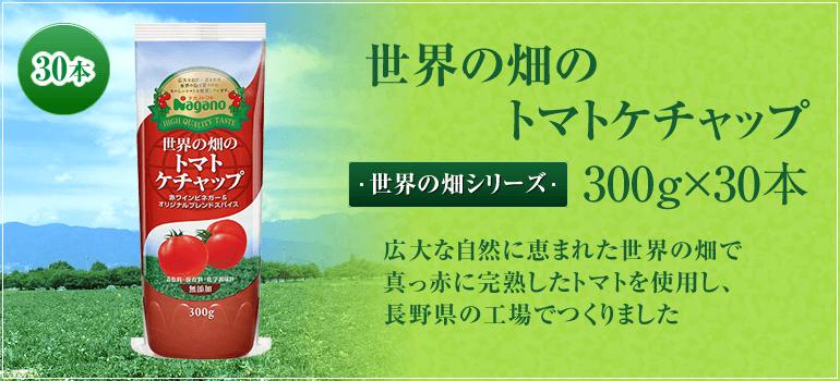 世界の畑からシリーズ 世界の畑のトマトケチャップ 広大な自然に恵まれた世界の畑で真っ赤に完熟したトマトを使用し、長野県の工場でつくりました。
