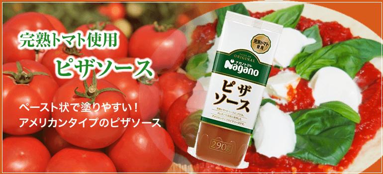 完熟トマト使用 ピザソース ペースト状で塗りやすい!アメリカンタイプのピザソース
