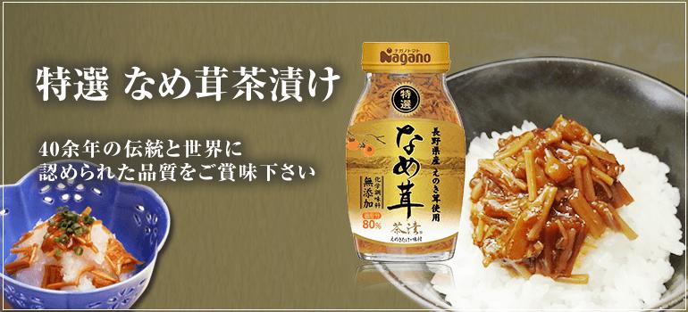 特選 なめ茸茶漬 40余年の伝統と世界に認められた品質をご賞味ください。
