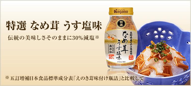 特選 なめ茸 うす塩味 伝統の美味しさそのままに30%減塩※ ※五訂増補日本食品標準成分表 えのき茸味付け瓶詰と比較して