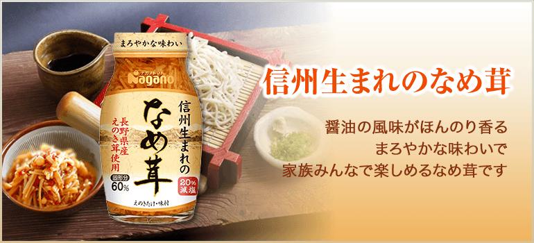 信州生まれのなめ茸 醤油の風味がほんのり香る、まろやかな味わいで、家族みんなで楽しめるなめ茸です