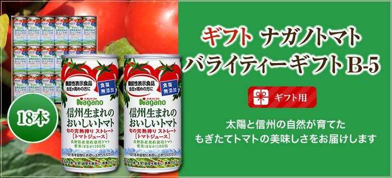 ギフト用 ナガノトマト バラエティーギフトB-5 太陽と信州の自然が育てた、もぎたてトマトのおいしさをお届けします