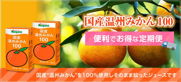 定期便 国産温州みかん100 国産温州みかんを100%使用し、そのまま搾ったジュースです。
