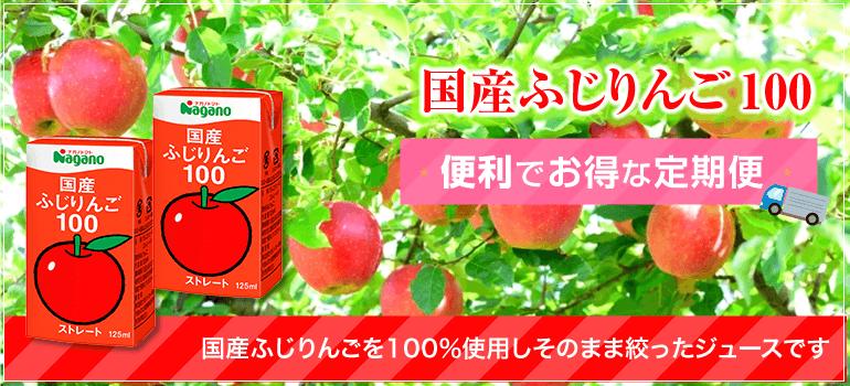定期便 国産ふじりんご100 国産ふじりんごを100%使用し、そのまま搾ったジュースです。