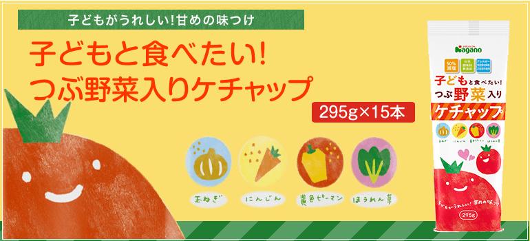 信子どもと食べたい!つぶ野菜入りケチャップ 295g×15本