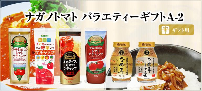 [ギフト用] ナガノトマト バラエティーギフト A-2