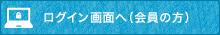 ログイン画面へ(会員の方)