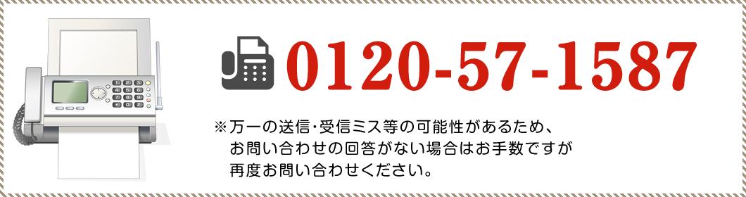 0120-58-1057