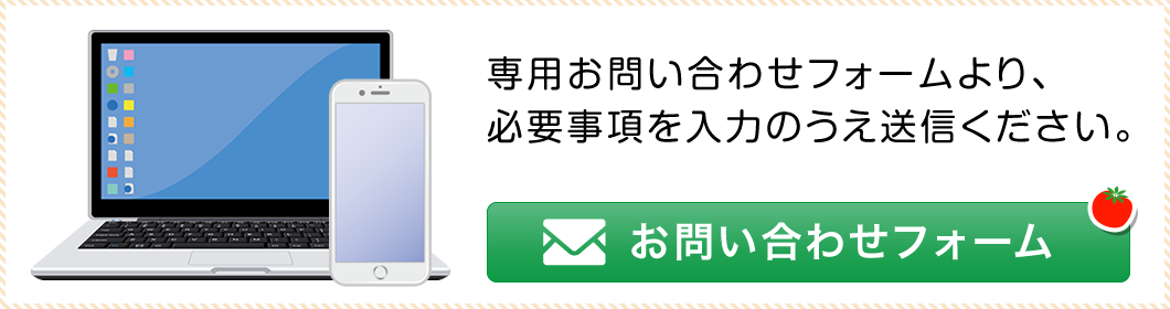 メールでのお問い合わせ(24時間受付可)
