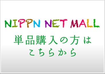 単品購入の方はこちら NIPPN NET MALL