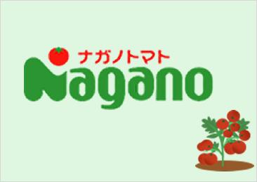 ナガノトマト