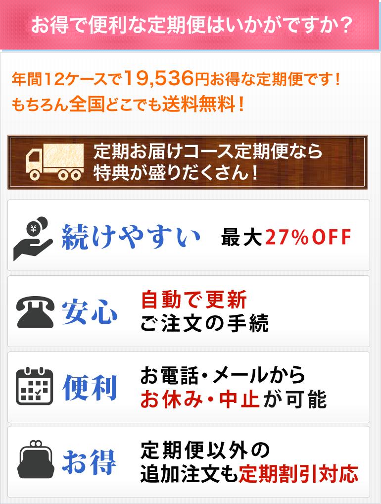お得で便利な定期便でトマトジュース習慣をはじめませんか?年間12ケースで19,536円お得な定期便です!もちろん送料無料