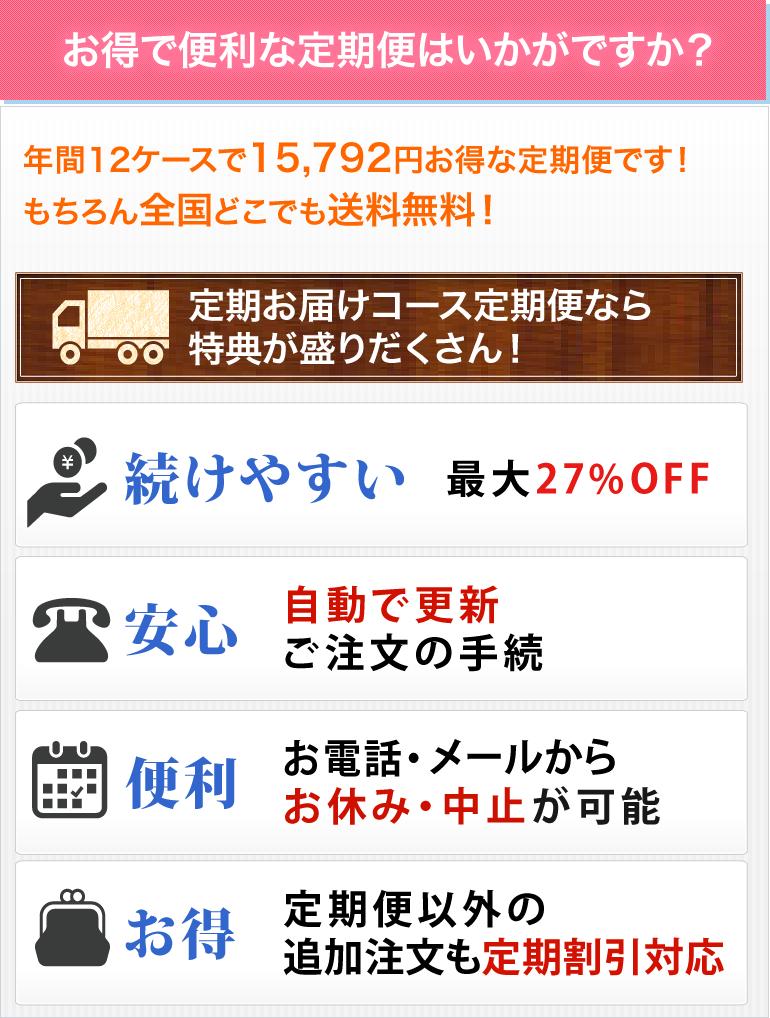 お得で便利な定期便でトマトジュース習慣をはじめませんか?年間12ケースで15,792円お得な定期便です!もちろん送料無料