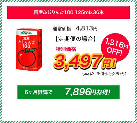 国産ふじりんご100 125ml×36本