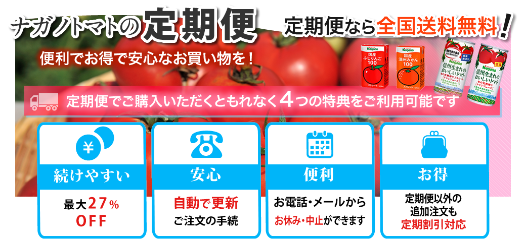 ナガノトマトの定期便 定期便なら全国送料無料