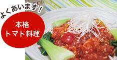 トマト料理 画像
