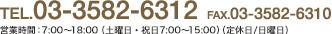TEL.03-3582-6312