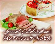 ケーキ + メインディッシュコラボセット