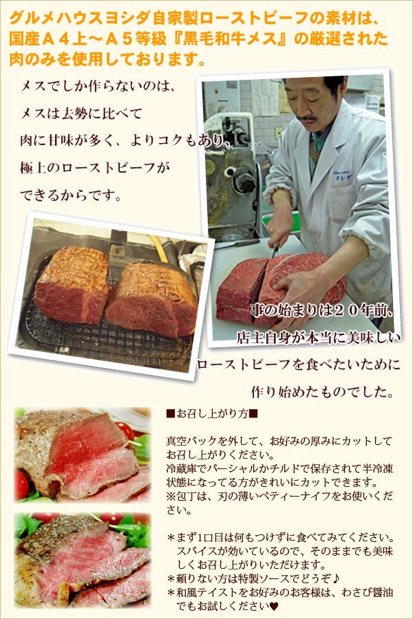 自家製ローストビーフの素材は、国産A4上〜A5等級『黒毛和牛牝(メス)』の厳選された牛肉のみ使用しております。