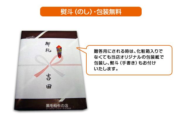 熨斗(のし)・包装無料