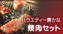 焼肉セット