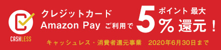 クレジットカード払いでポイント最大5%還元