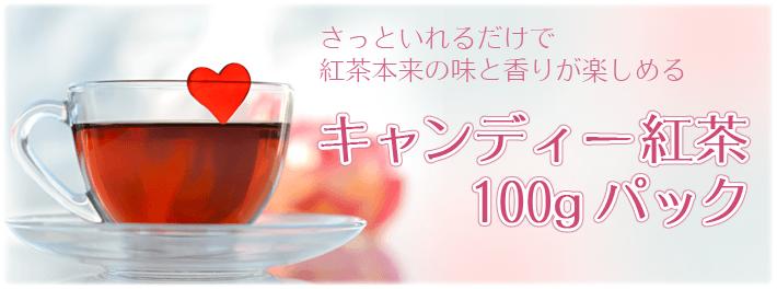 キャンディー地帯風景:癒し紅茶専門店リーフィー