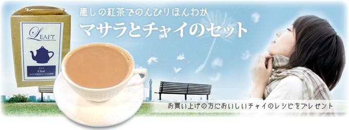 本格的マサラチャイでのんびりほんわか マサラとチャイのセット - 癒しの紅茶専門店リーフィー