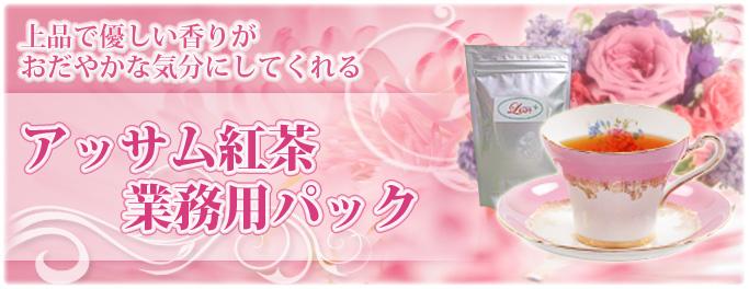 上品で優しい香りがおだやかな気分にしてくれる - アッサム紅茶 業務用パック:癒しの紅茶専門店リーフィー