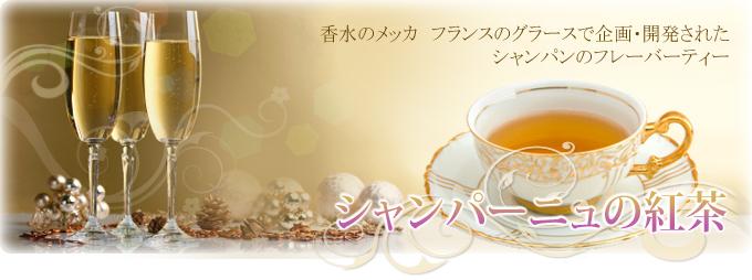 香水のメッカ フランスのグラースで企画・開発されたフレーバーティー、シャンパーニュの紅茶 - 癒しの紅茶専門店リーフィー