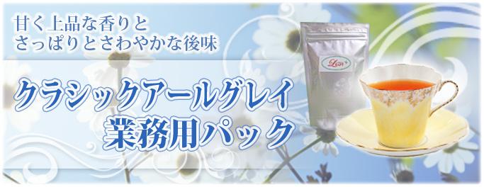 甘く上品な香りとさっぱりさわやかな後味 - クラシックアールグレイ 業務用パック:癒しの紅茶専門店リーフィー