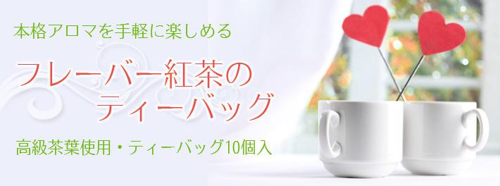本格アロマが手軽に楽しめるフレーバーティーのティーバッグ - 癒しの紅茶専門店リーフィー