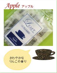 フレーバー紅茶のティーバッグ:さわやかなりんごの香り、アップル - 癒しの紅茶専門店リーフィー