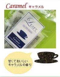 フレーバー紅茶のティーバッグ:甘くておいしいキャラメルの香り、キャラメル - 癒しの紅茶専門店リーフィー