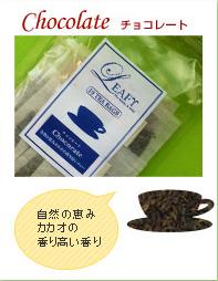 フレーバー紅茶のティーバッグ:自然の恵みカカオの香り高いチョコレート - 癒しの紅茶専門店リーフィー