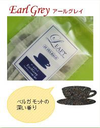 フレーバー紅茶のティーバッグ:ベルガモットの深い香り、アールグレイ - 癒しの紅茶専門店リーフィー