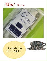 フレーバー紅茶のティーバッグ:すっきりとしたミントの香り、ミント - 癒しの紅茶専門店リーフィー
