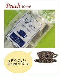 フレーバー紅茶のティーバッグ:みずみずしい桃の香りの紅茶、ピーチ - 癒しの紅茶専門店リーフィー
