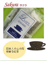 フレーバー紅茶のティーバッグ:日本人の心の花・サクラ香る紅茶、サクラ - 癒しの紅茶専門店リーフィー