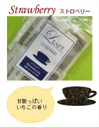 フレーバー紅茶のティーバッグ:甘酸っぱいイチゴの香り、ストロベリー - 癒しの紅茶専門店リーフィー
