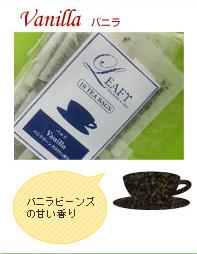フレーバー紅茶のティーバッグ:バニラビーンズの甘い香り、バニラ - 癒しの紅茶専門店リーフィー