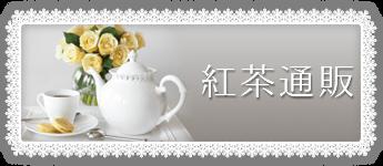 おいしい紅茶の通販