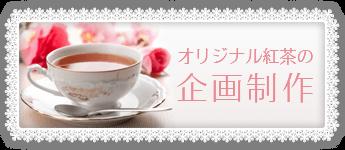 オリジナル紅茶の企画制作
