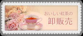 おいしくてお得な紅茶の卸販売