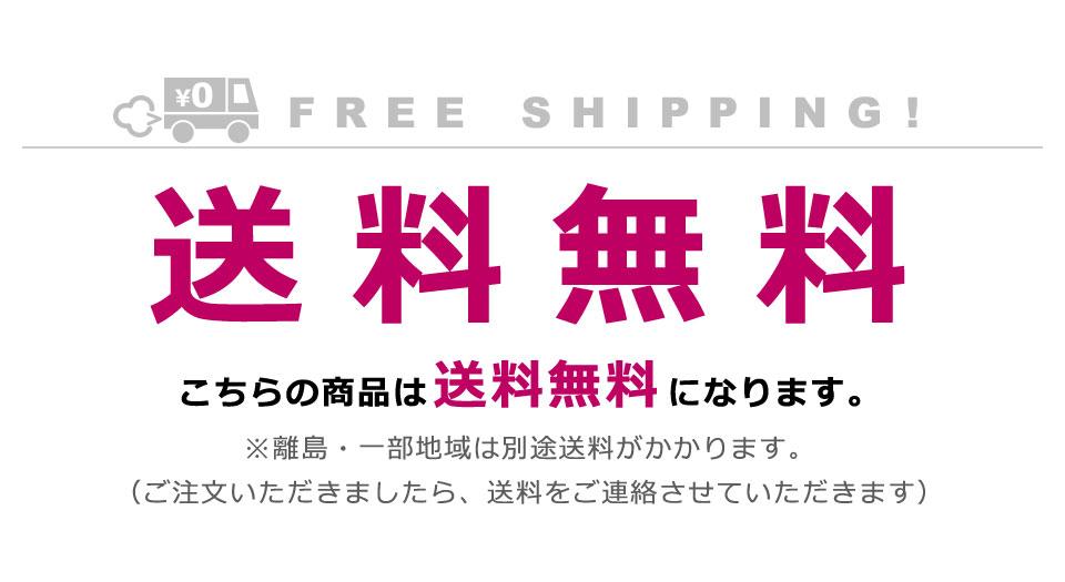 こちらの商品は送料無料になります。