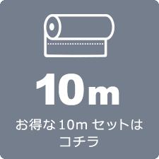 10mセット