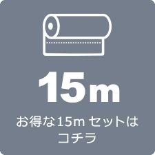 15mセット