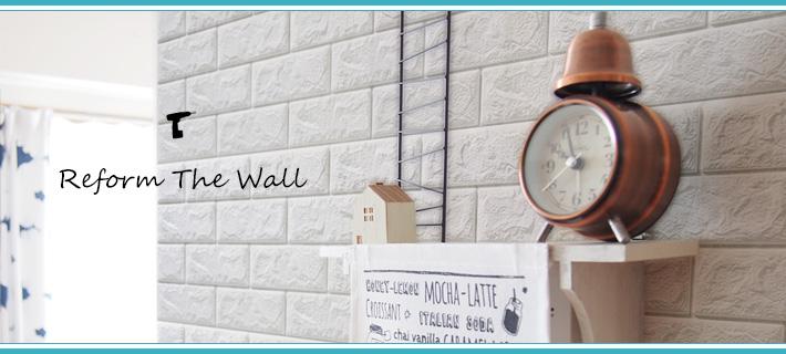 壁をDIYリフォーム