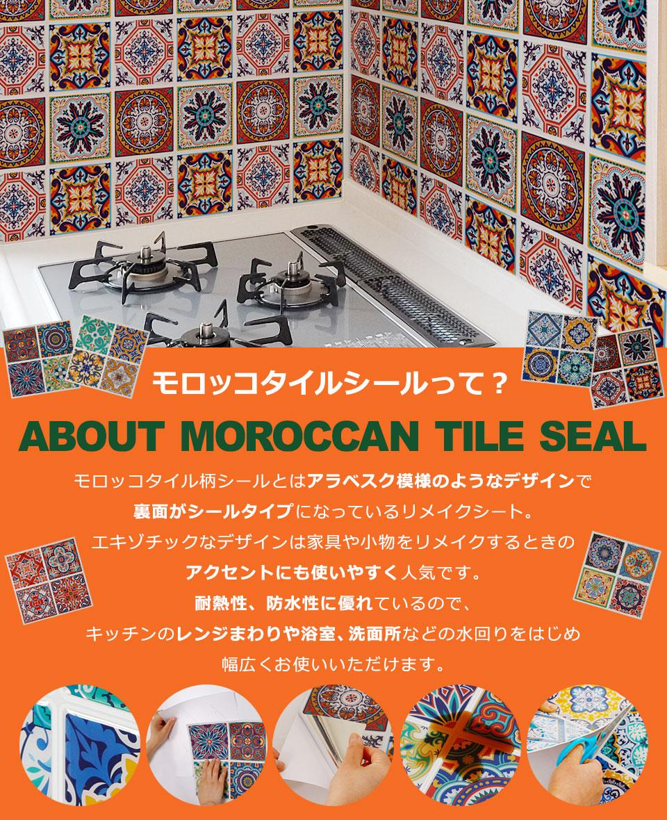 モザイクタイルシール モロッコタイル キッチンシート 耐熱 防水 シール